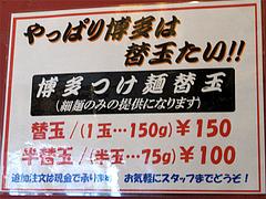 メニュー:替玉・細麺@つけ麺・博多元助・天神西通り店