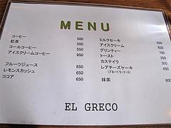 メニュー:日本語@カフェ・エルグレコ・倉敷