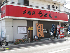 1外観@讃岐うどん・さぬきうどん・誠屋