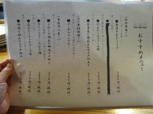 20メニューおすすめ@や台ずし藤崎町