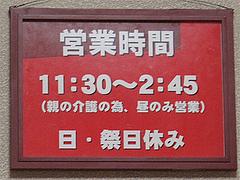 16店内:ランチのみ営業@赤坂十八番