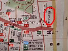 店内:アクセス@夢空間はしまや・カフェ・倉敷