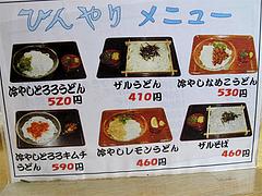 メニュー:冷やし麺@牧のうどん・空港店