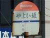 西鉄バス停『やよい坂』徒歩ゼロ分@ちー坊の食堂屋形原店