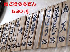 メニュー:2@うどん平(たいら)・博多駅前