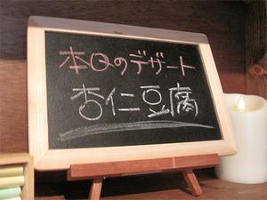 16本日のデザート@チャイニーズキッチン真心シンシン