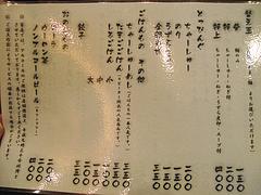 メニュー:ランチ2@とうや味・中州