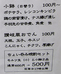 メニュー:おでんとおつまみ@讃岐うどん大使・福岡麺通団