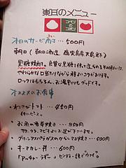 メニュー:本日のおすすめ@ポコペンのペコポン・三角市場・福岡