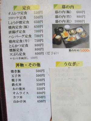 8定食・丼・幕の内メニュー@丸万食堂