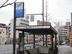 18外観:地下鉄・唐人町・2番出口@天ぷらうどん・唐人町
