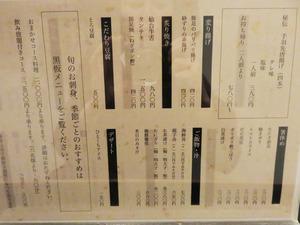 15メニュー3@あま本