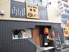 2外観@麺屋極み清川店・ラーメン居酒屋