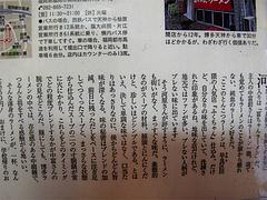 店内:dancyu(ダンチュウ)記事@冨ちゃんラーメン・城南区堤