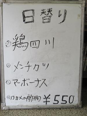 6日替わり定食@三和楼