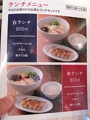 16メニュー:平日限定ランチ定食@ラーメン・博多一風堂・天神西通り店