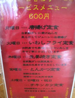 4日替わり定食メニュー@葦屋