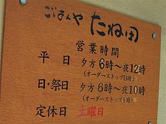 店内:営業時間と定休日@ごはんや・たね田・平尾