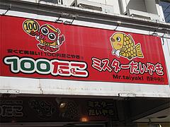 外観:ミスターたいやき@100たこ・西新商店街