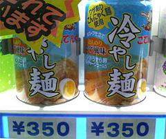 冷やし麺缶