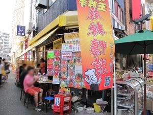 5かき氷と海鮮丼@アメ横