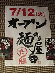 20店内:博多麺屋台た組@ラーメンTAIZO(タイゾー)那珂川店