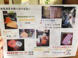 15記念品メニュー@道後温泉本館