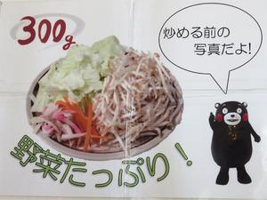 4野菜@元気堂