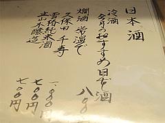 19メニュー:日本酒@和食・おばんざい・和さび・京都