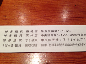 13支店@すし磯貝