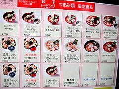 メニュー:麺類・ランチセット@麺家いろは・富山ブラック・キャナルシティ・ラーメンスタジアム