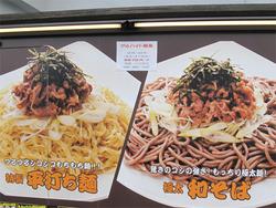 3麺の種類2@肉そば喰海