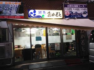 1おかもと鮮魚店