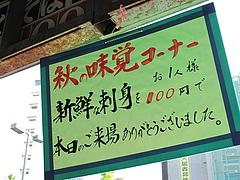 外観:刺身100円@うまかもん祭り・柳橋連合市場