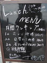メニュー:ランチ・人気ランキング@十徳や・春日上白水店