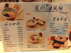 10メニュー:冷やし麺@大福うどん・電気ビル店