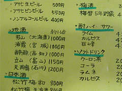 日本酒・その他ドリンクメニュー@和ごはん麹屋