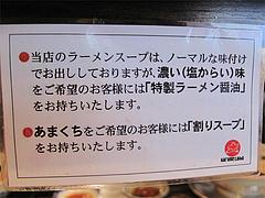 店内:辛口・甘口@久留米大砲ラーメン・天神今泉店