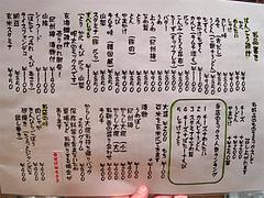8メニュー:雑炊@はんごう雑炊の店・山・中洲