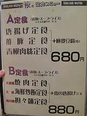 21メニュー:夜の定食@大連屋台料理Lee(李・リー)