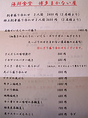 メニュー:夜のアラカルト@海鮮食堂 博多まかない屋・住吉