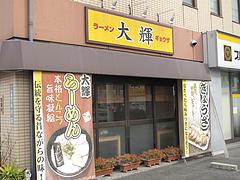 1外観@ラーメン大輝(たいき)・雑餉隈