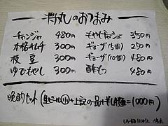 メニュー:夜の居酒屋つまみ@LA-麺HOUSE将丸・親富孝通り・天神