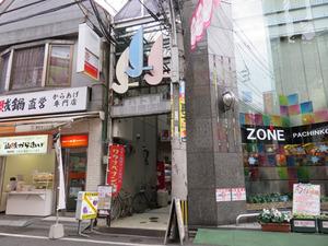 0ハトヤ新道商店街@万里長城