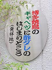 外観:博多焼鳥キャベツ発祥の店@天下の焼鳥・信秀本店