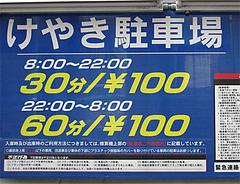 今日の駐車場:けやき駐車場@五穀けやき通り店・福岡市中央区赤坂