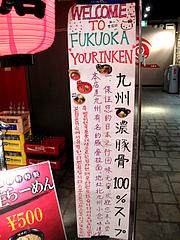 店内:九州濃豚骨100%@陽林軒・リバーウォーク北九州・小倉