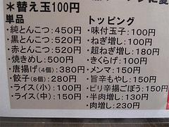 16メニュー:単品@博多屋台ラーメン・満麺屋・北天神