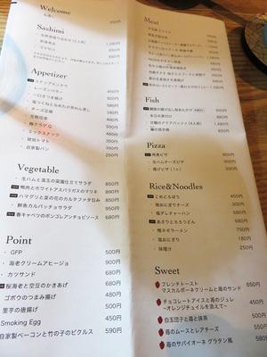 16メニュー@居酒屋芥