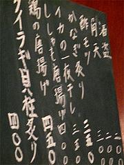 14メニュー:居酒屋・角打ち@つどい・長浜・ラーメン